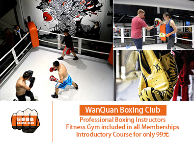 WanQuan Boxing Club