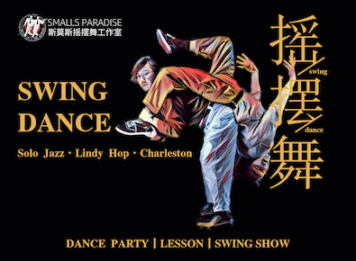 Smalls Paradise Swing Dance