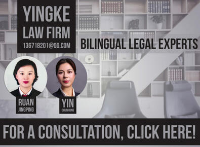 Yingke Law Firm